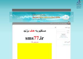 sms77.ir