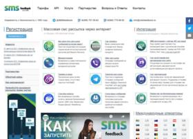 smsoffline.ru