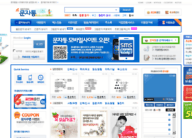 smstong.co.kr