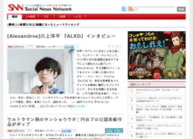 snn.getnews.jp
