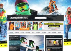 snowboarding-wiki.ru