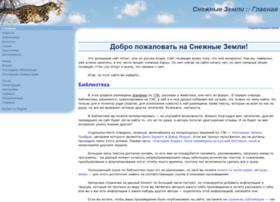 snowlands.ru