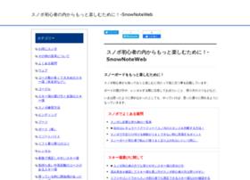 snownote-web.com