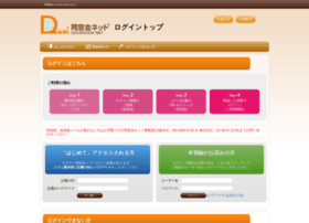 sns.dousoukainet.com