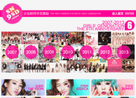 snsdchina.net