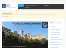 snt.univer.kharkov.ua
