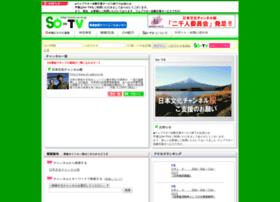 so-tv.jp