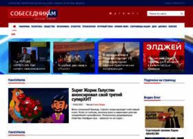 sobesednikarmenii.ru