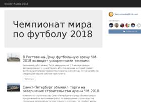soccerrussia2018.com
