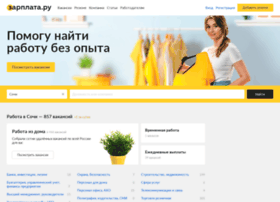 sochi.zarplata.ru