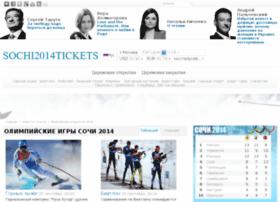 sochi2014tickets.ru
