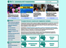 socialnaya-podderzhka.ru