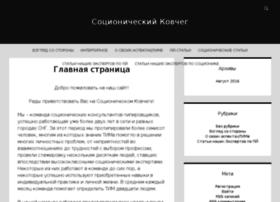 sociokovcheg.ru
