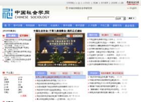 sociology2010.cass.cn