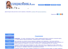 socionika.info