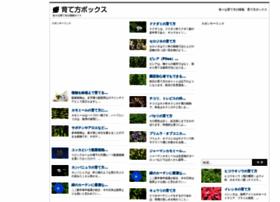 sodatekata-box.jp