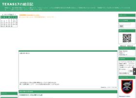 sofequipments.militaryblog.jp