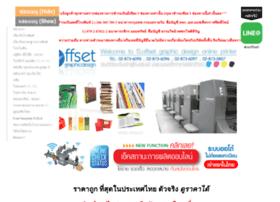 soffset.com