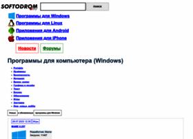 soft.softodrom.ru