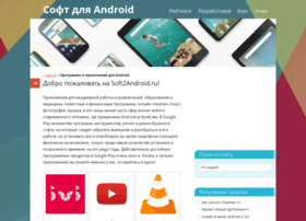 soft2android.ru