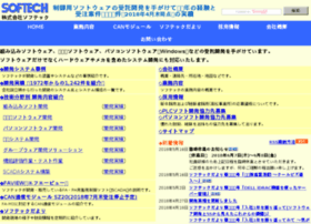 softech.co.jp