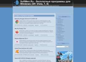 www.softmen.ru Visit site