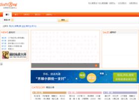 softreg.com.cn