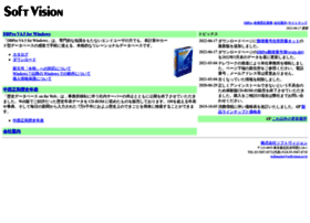 softvision.co.jp