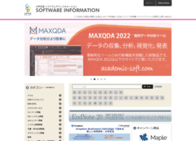 software.univcoop.or.jp
