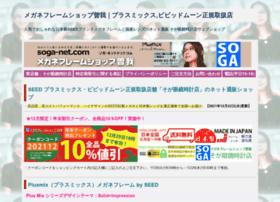 soga-net.com