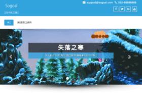 sogoal.net