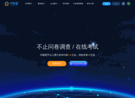sojump.com