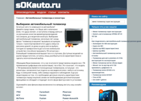 sokauto.ru