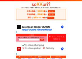 sokkuri.net