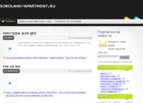 sokolniki-apartment.ru