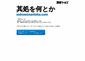 sokowonantoka.com