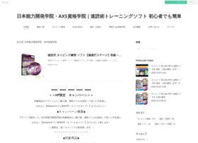 sokudoku-world.com