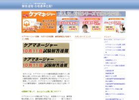 sokuhou-care.net