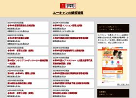 sokuhou.u-can.jp