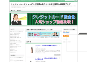 sokujitsu-genkin.seesaa.net