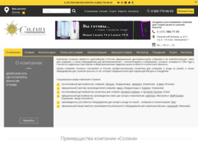 solana.ru