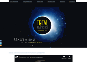 solar-eclipse.ru