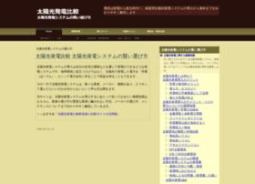 solar-hikaku.com