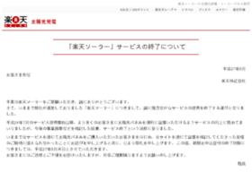 solar.rakuten.co.jp