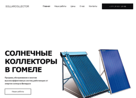 solarcollector.by