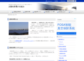solartech.jp