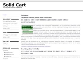solid-cart.com