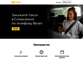 solikamsk.rutaxi.ru