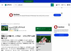 solitairepack.softonic.jp