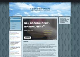 solohiddin.okis.ru